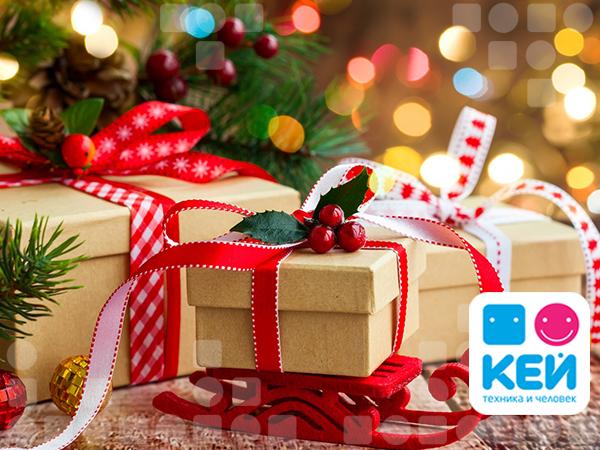 4 недорогих подарка к Новому году до 5000 рублей: обзор экспертов КЕЙ
