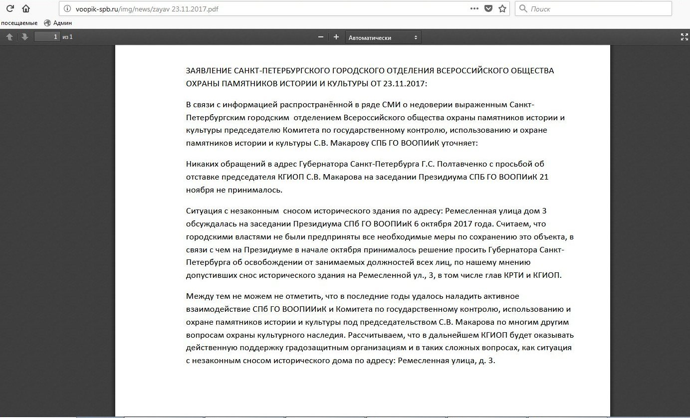 ВООПИиК: Мы требовали и не требовали отставки главы КГИОП (Иллюстрация 1 из 1) (Фото: Скриншот с сайта ВООПИиК)