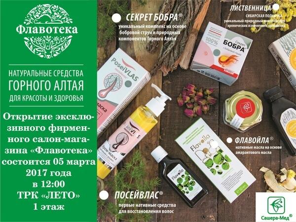 Магазин алтайских продуктов «Флавотека» открывается в Петербурге