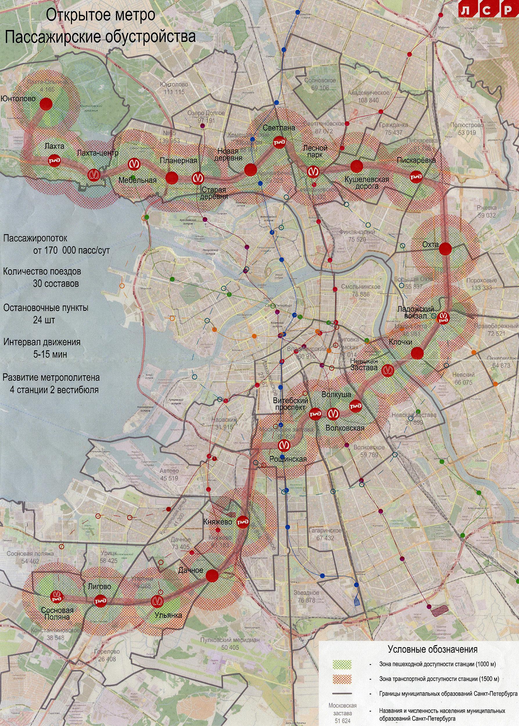 Открытое метро: уравнение с одними неизвестными (Иллюстрация 1 из 1) (Фото: ЛСР)
