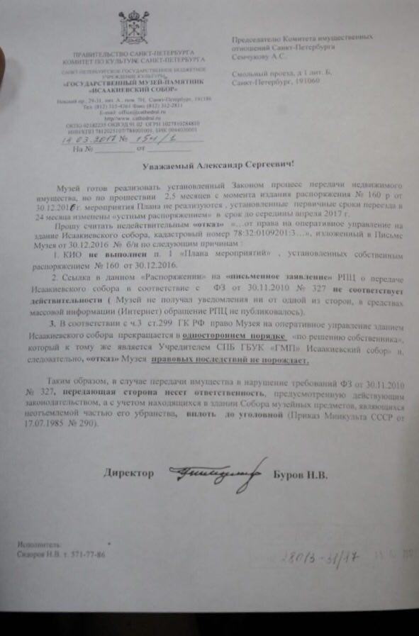Письмо в комитет культуры