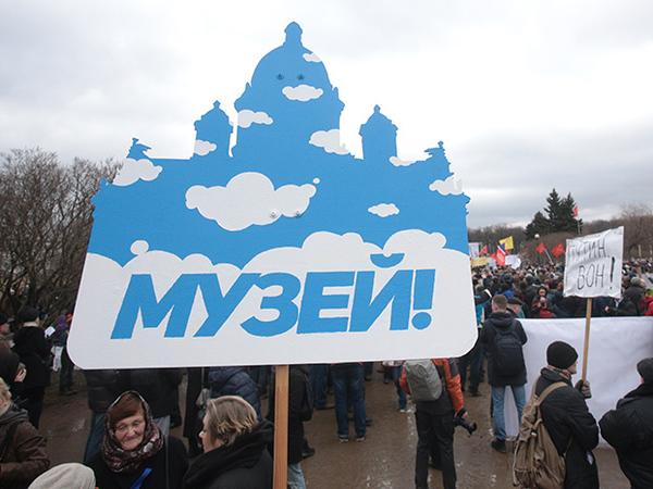Митинг на Марсовом поле собрал тысячи горожан