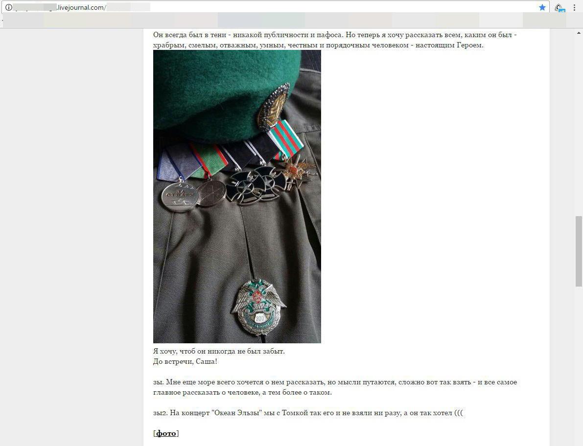 Погибший в Сирии петербуржец, боец ЧВК, похоронен в Кронштадте (Иллюстрация 2 из 5) (Фото: скриншот страницы в соцсетях)