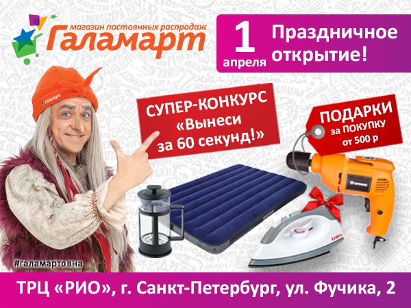 1 апреля состоится открытие магазина постоянных распродаж «Галамарт»
