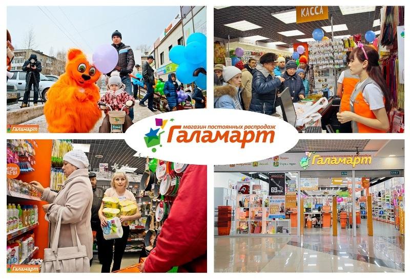 www.galamart.ru