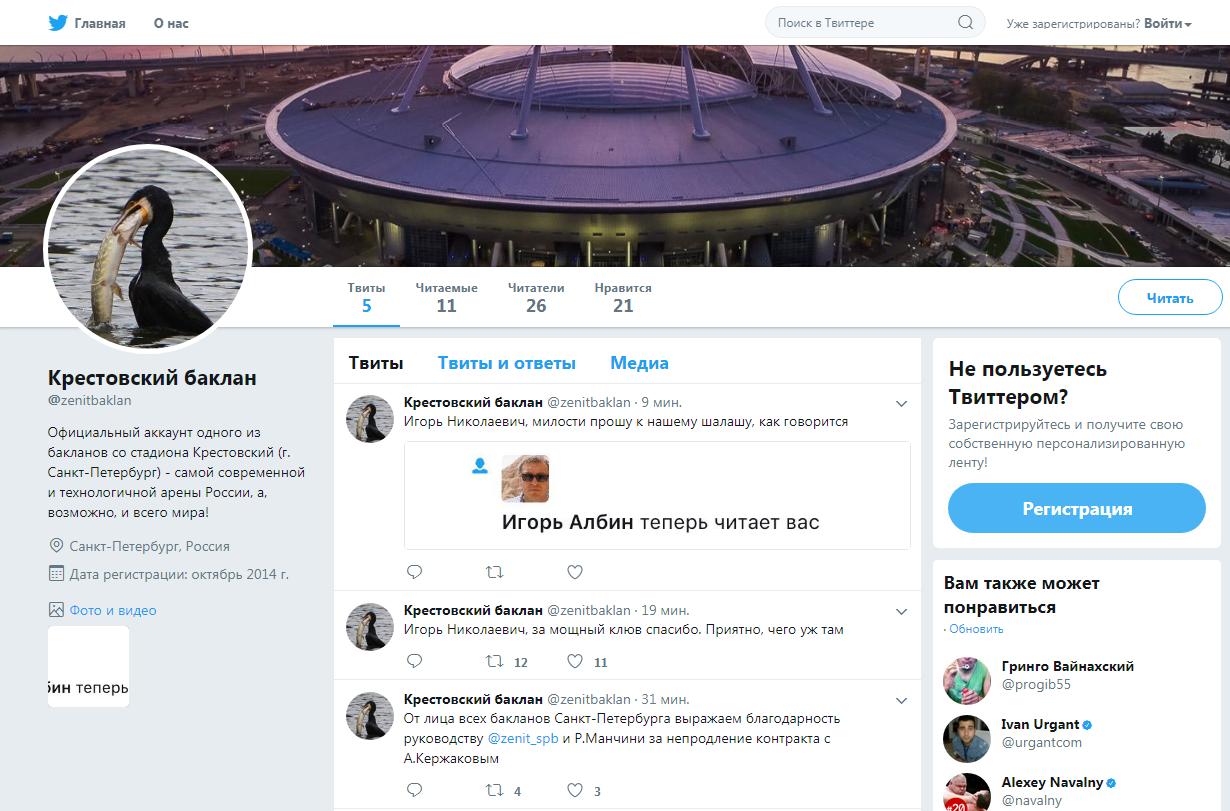 Баклан с Крестовского завел Twitter, на который подписался Албин (Иллюстрация 1 из 1) (Фото: скриншот)
