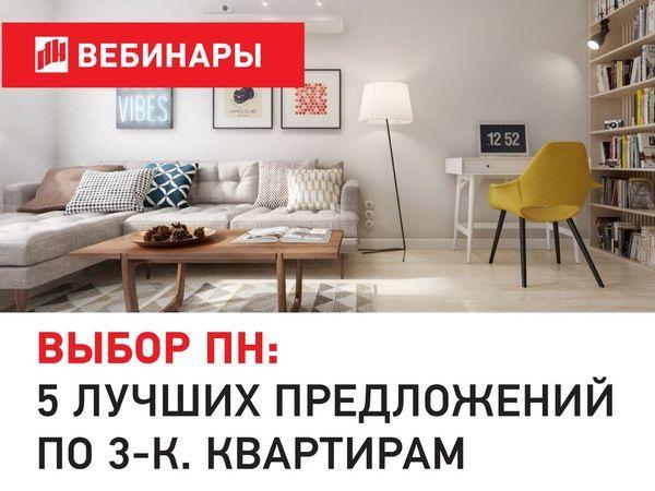 «Петербургская Недвижимость» проведёт вебинар по «трешкам»