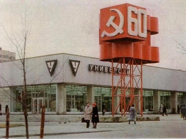 """Сам бери: Как универсам """"Фрунзенский"""" изменил советскую торговлю"""