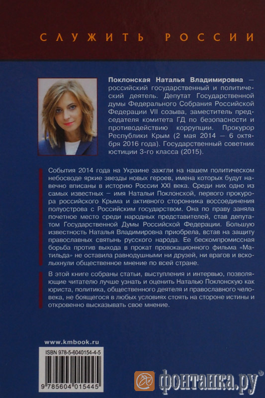 Обложка книги Натальи Поклонской