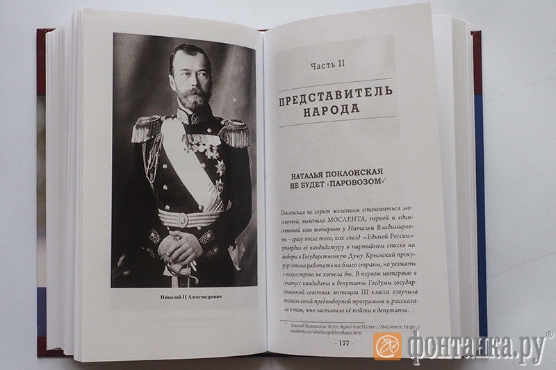 Фрагменты книги Натальи Поклонской