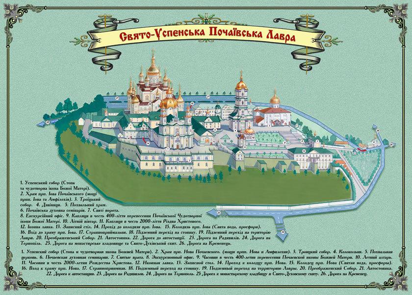 Великая Октябрьская Православная война (Иллюстрация 2 из 14) (Фото: pochaev.org.ua)