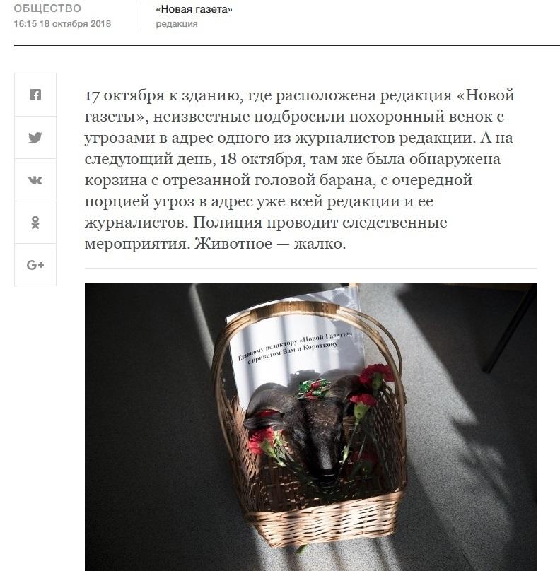 За статью на «Фонтанке» журналисту прислали похоронный венок и заказали букет на дом (Иллюстрация 2 из 2) (Фото: скриншот www.novayagazeta.ru)