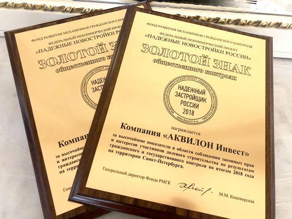 «Аквилон Инвест» награжден золотым знаком «Надежный застройщик РФ 2018»