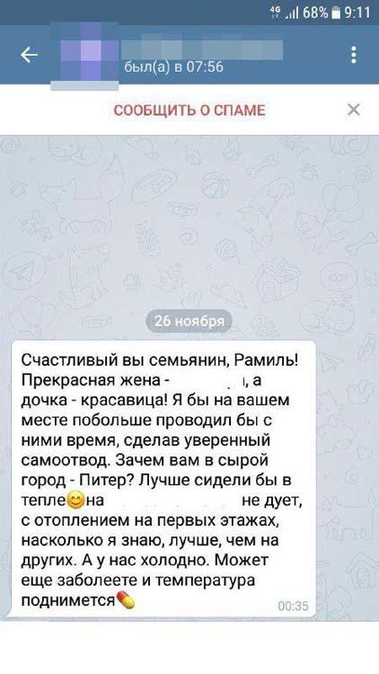 предоставлено адвокатами Рамиля Ахметгалиева