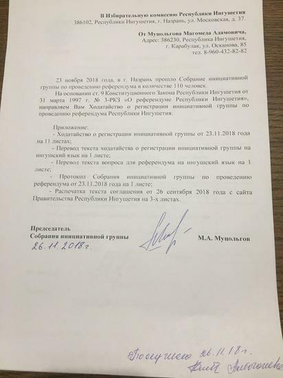 Противники новой границы Ингушетии и Чечни запустили процедуру референдума (Иллюстрация 1 из 1)