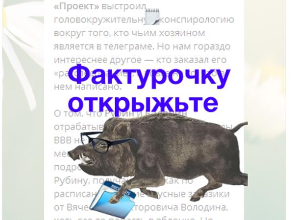 Что мы узнали из расследования «Проекта» о руке Кремля в анонимных телеграм-каналах