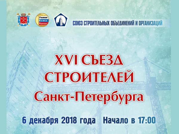 6 декабря состоится VI Съезд строителей Санкт-Петербурга