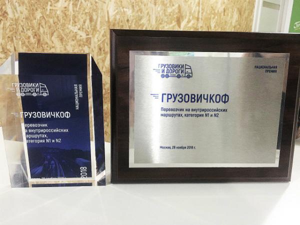 ГрузовичкоФ стал лучшим в России малотоннажным перевозчиком