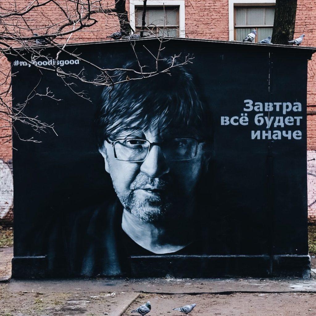 «Это всё, что останется после меня». В Петербурге закрасили граффити с Шевчуком (Иллюстрация 1 из 2) (Фото: ВК ДДТ клуб)