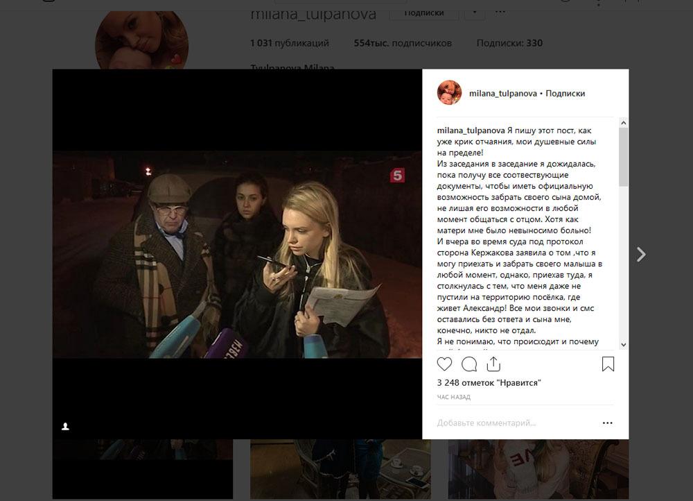 скриншот/Instagram.com/milana_tulpanova