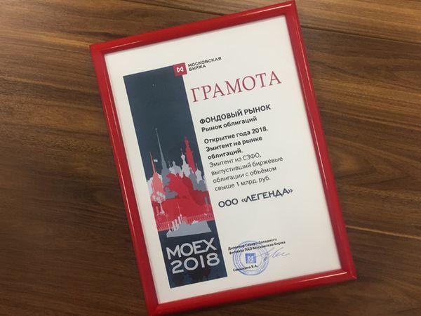 LEGENDA получила награду ПАО «Московская биржа»