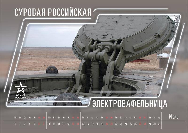 Календарь на 2019 год//МО РФ