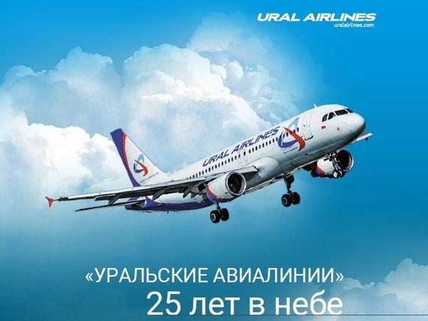 Сегодня авиакомпания «Уральские авиалинии» празднует 25-летний юбилей