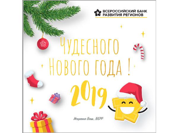 ВБРР завершает год в списке топ-15 российских банков