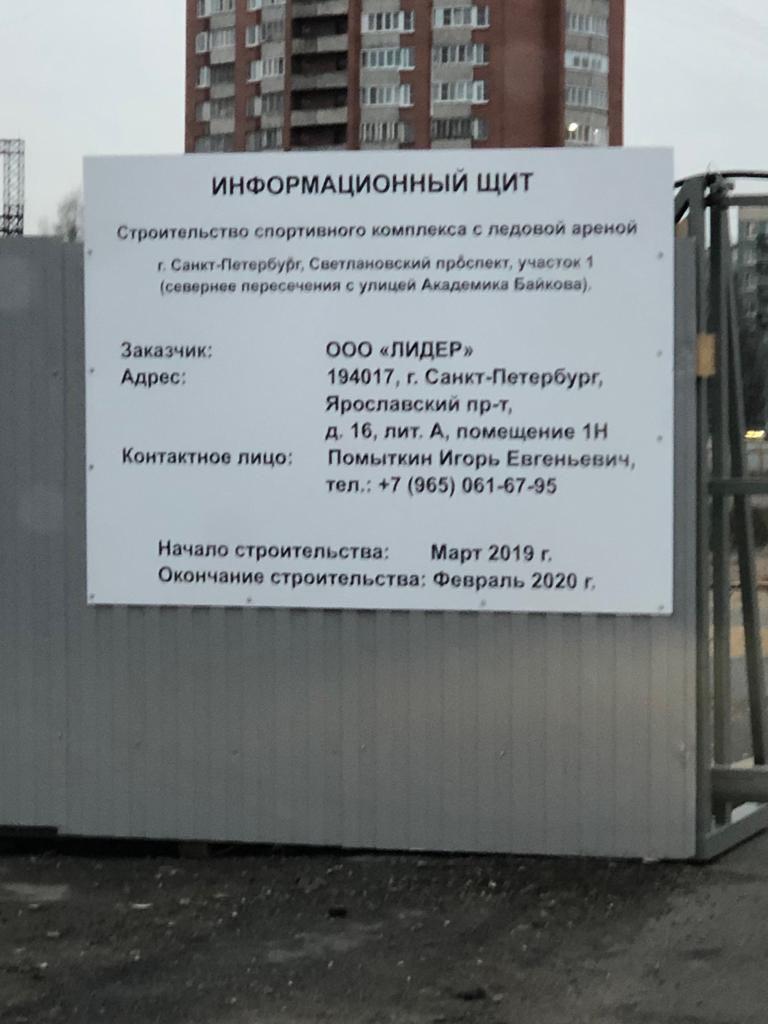 Муниципальный чиновник, обвинивший вице-спикера Дроздова: «Дело не в моем носе, а в деньгах спортивного комплекса» (Иллюстрация 1 из 2)