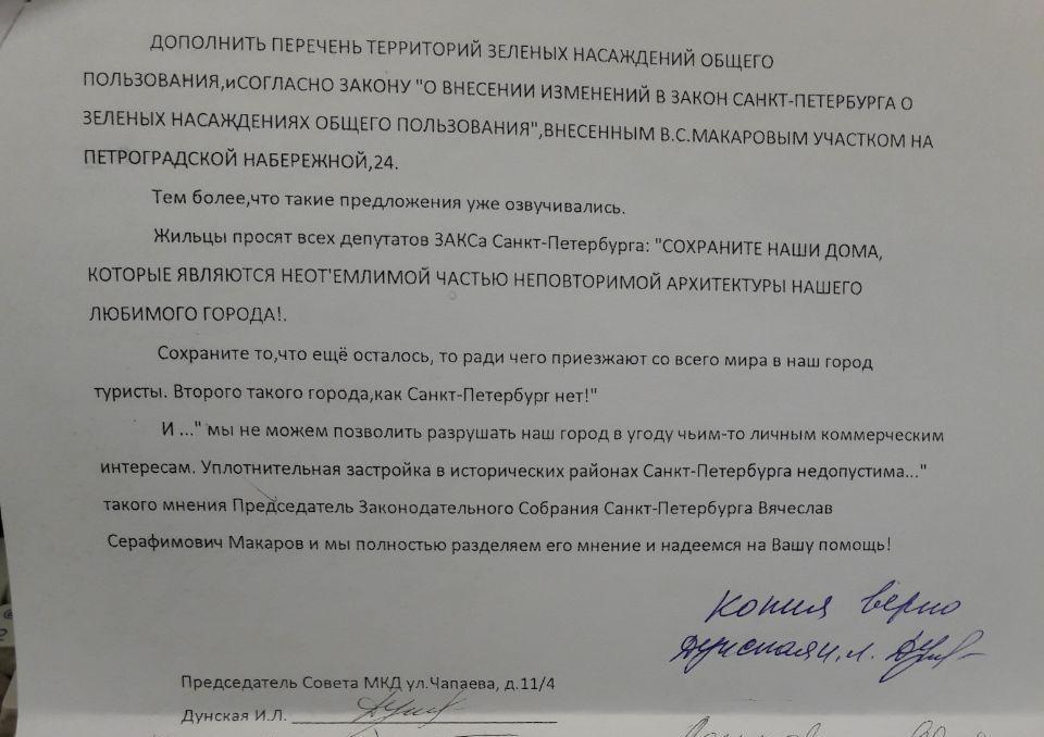 ОбращениежителейдомовнаулицеЧапаева11/4иПетроградскойнабережной26/28-включитьучастокподзастройкувпереченьЗНОП