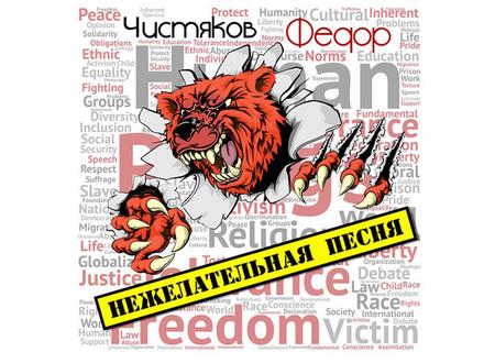 Фёдор Чистяков подарил «Дурдом» читателям «Фонтанки»