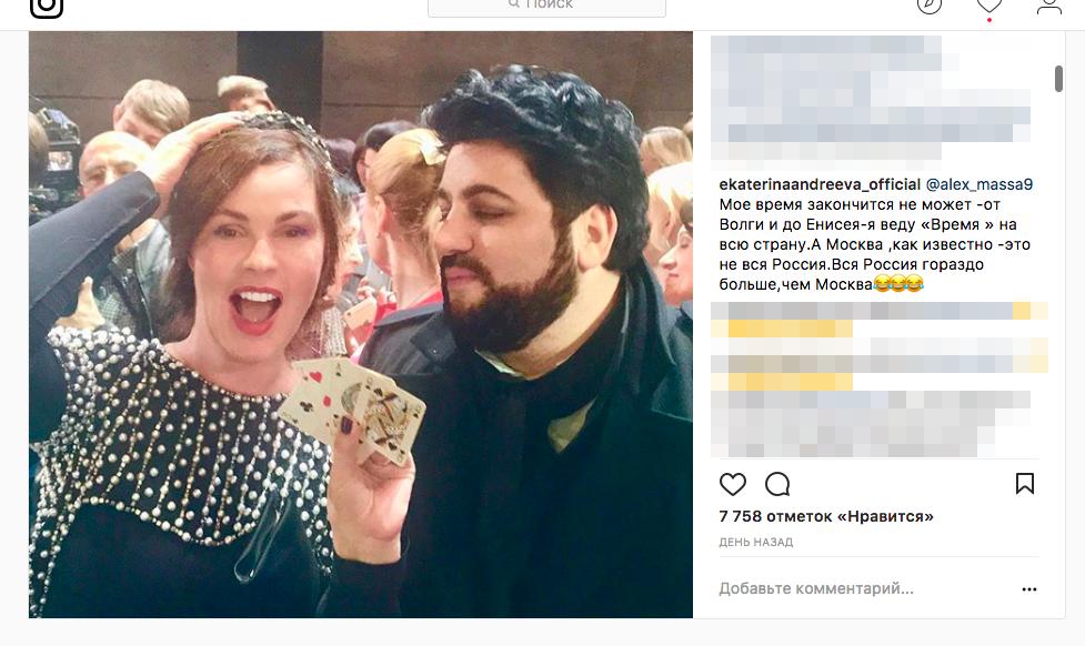 Бюст Екатерины Андреевой В Телепередаче «Время»