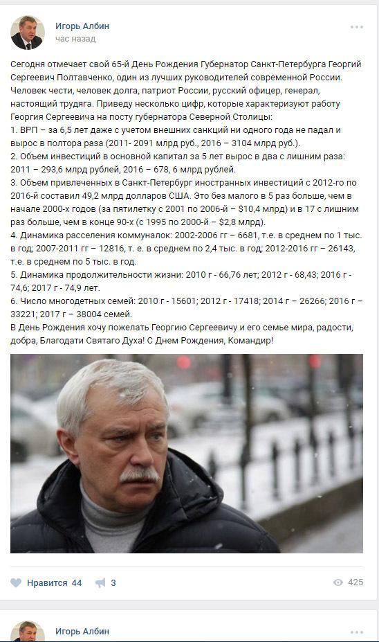 Албин поспешил с поздравлениями в адрес Полтавченко (Иллюстрация 1 из 1) (Фото: скриншот с сайта vk.com)