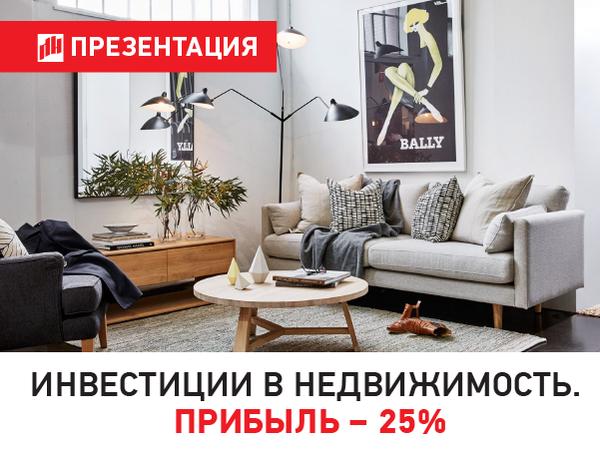 «Петербургская Недвижимость» научит  инвестировать в недвижимость