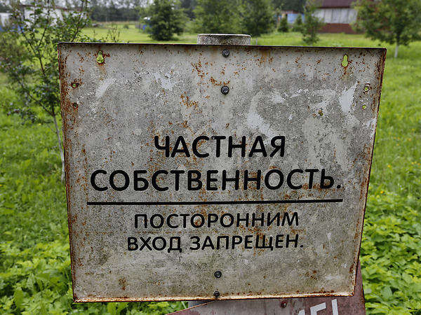«Право собственности - не индульгенция»
