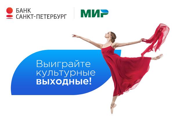 Платежная система «Мир» и Банк «Санкт-Петербург» дарят культурные выходные