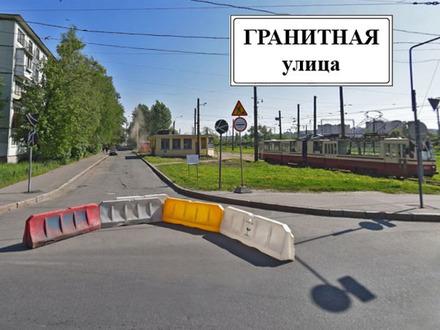 Гранитная улица двойного назначения