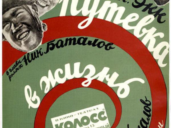 Как «Великий немой» впервые заговорил в Ленинграде