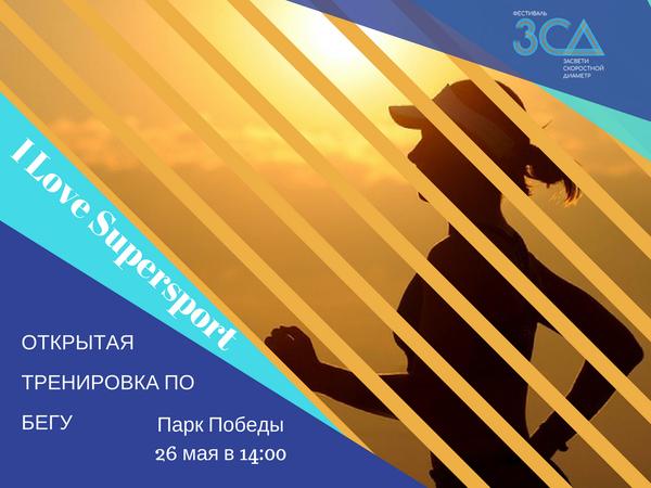 Готовимся к ЗСДФесту: в парке Победы пройдет открытая тренировка по бегу
