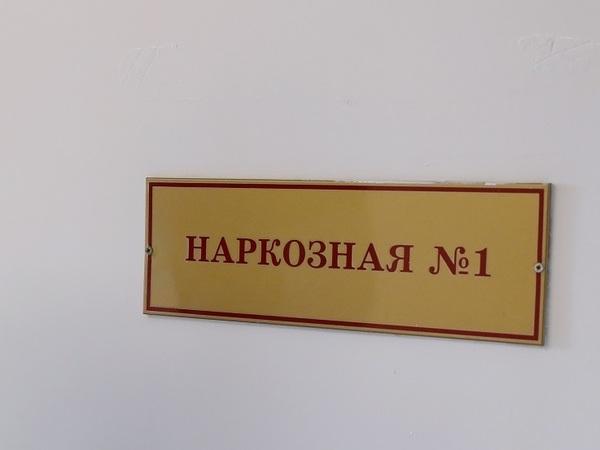Все ушли: В 15-й больнице будут лечить петербуржцев без наркоза