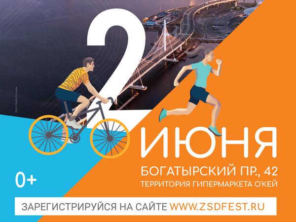 Успей увидеть Петербург с нового ракурса - регистрация на ЗСДфест открыта