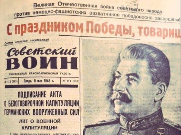 О чем писали мировые СМИ 9 мая 1945 года