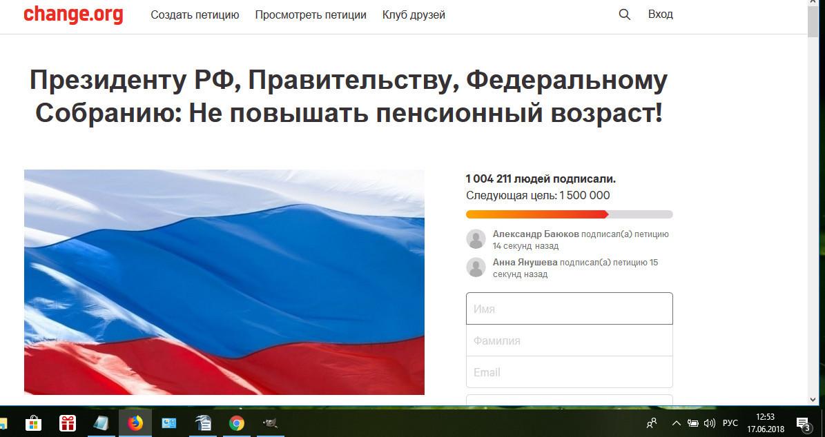 Скриншот с сайта www.change.org на 12:53 17 июня