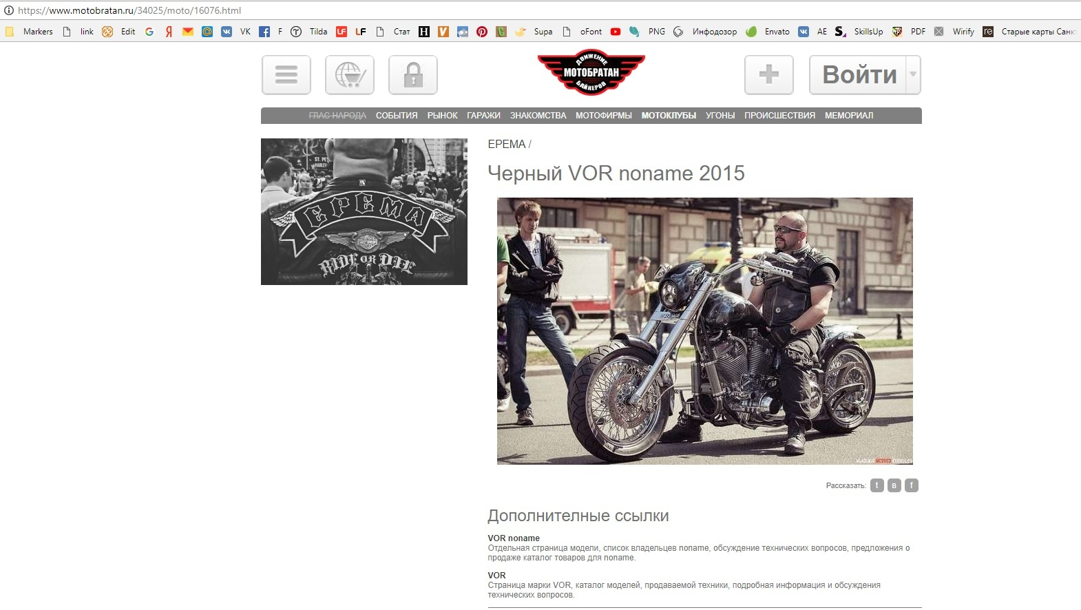"""Байкер Ерема, известный по делу о пропавшем трубопроводе """"Газпрома"""", арестован. За Luger и пулю в полицейского (Иллюстрация 2 из 2) (Фото: скриншот с сайта www.motobratan.ru)"""