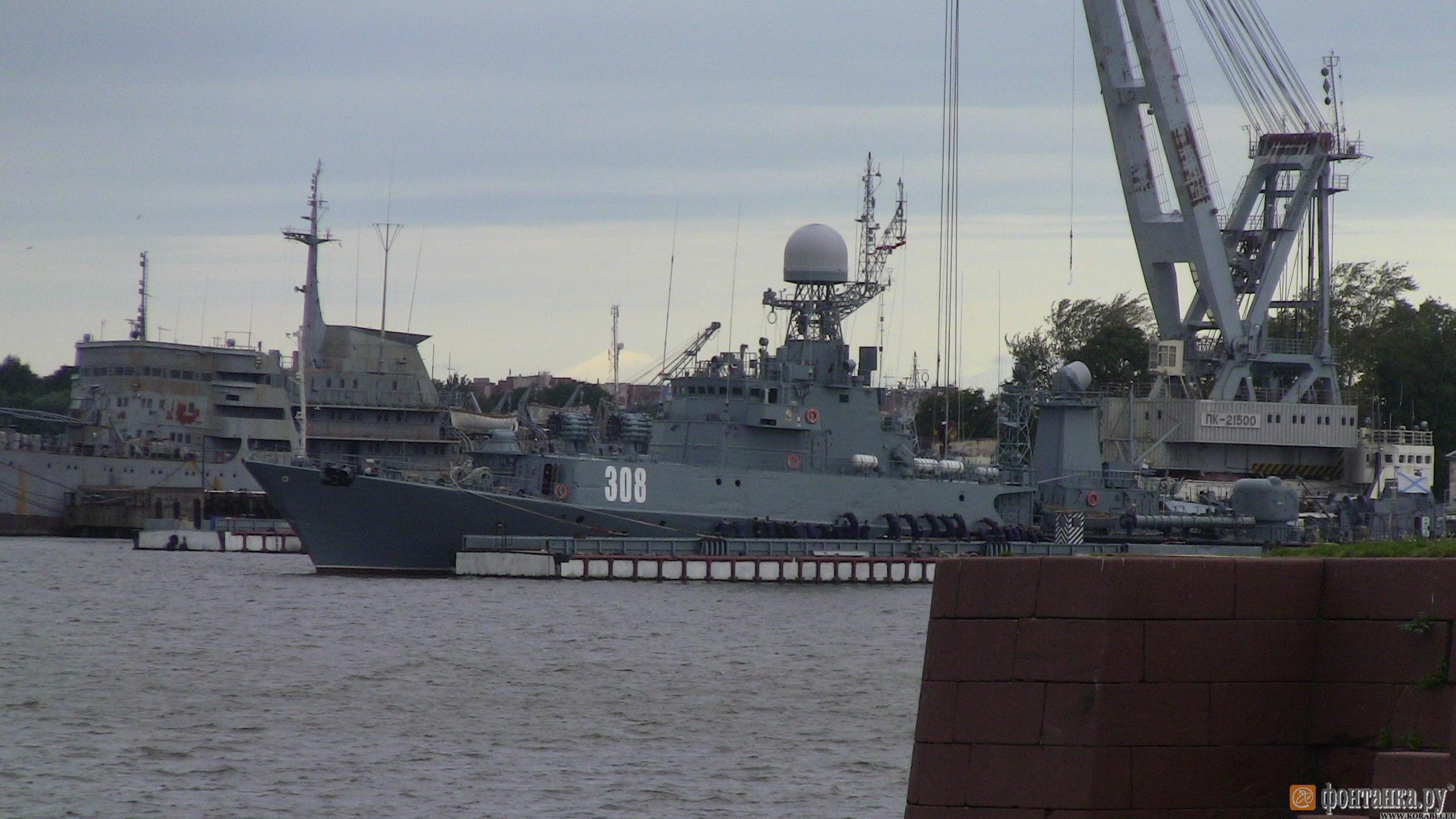 Малый противолодочный корабль «Зеленодольск»