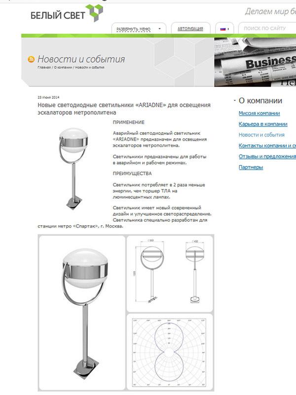 скриншот страницы сайта belysvet.ru
