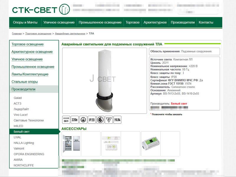 скриншот страницы сайта jsvet.ru