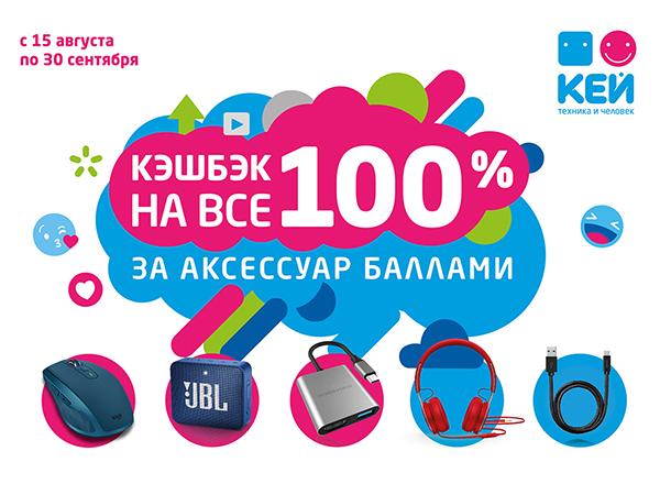 Сеть магазинов КЕЙ предлагает 100% кэшбэк стоимости аксессуара