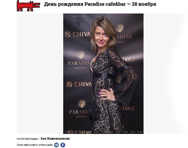 """светская хроника/<a href=""""http://www.sobaka.ru"""">sobaka.ru</a>"""