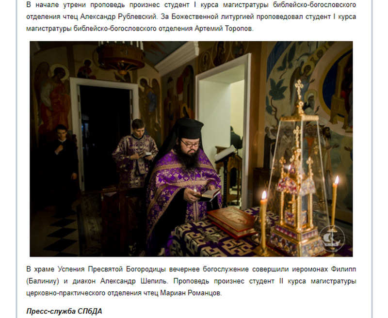 на заднем плане - Марьян Романцов